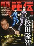 月刊 秘伝 2013年 11月号 [雑誌]