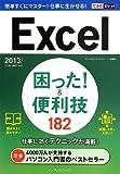 できるポケット Excel困った! &便利技 182 2013/2010/2007対応