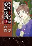 あかりとシロの心霊夜話 18 (LGAコミックス)
