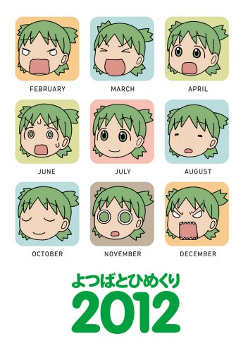 よつばとひめくり2012 ([カレンダー])