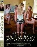 スクールオークション [DVD]
