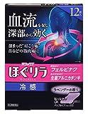 【第2類医薬品】ハリックス ほぐリラ 冷感 12枚