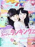 ピチレモン 2013年 09月号 [雑誌]