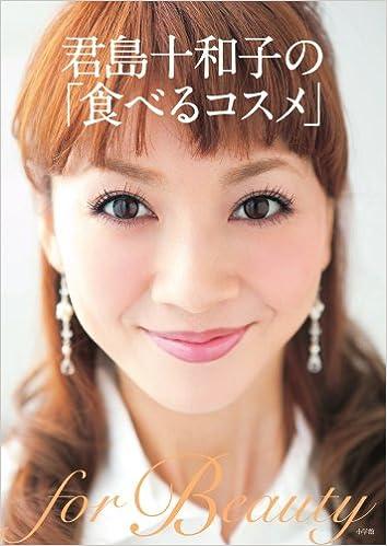 君島十和子の「食べるコスメ」: 君島 十和子をamazonで見る