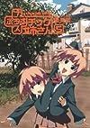 +チック姉さん5巻 (デジタル版ヤングガンガンコミックス)