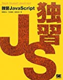 独習JavaScript