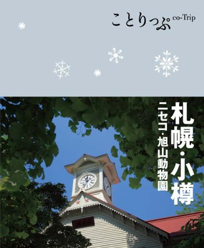 ことりっぷ札幌・小樽 ニセコ・旭山動物園 (ことりっぷ国内版)