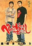 べしゃり暮らし 5 (5) (ヤングジャンプコミックス)