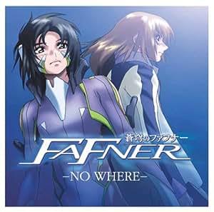 Fafner 1 - No Where