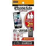 レイ・アウト iPhone 6/6s 光沢フィルム(表面2枚入り) RT-P9F/A2