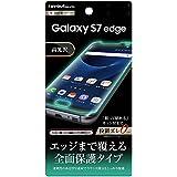 レイ・アウト Galaxy S7 edge 液晶保護フィルム TPU・光沢・フルカバー RT-GS7EF/WZ1