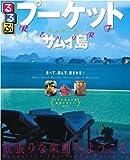 るるぶプーケット・サムイ島 (るるぶ情報版 A 21)