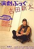演劇ぶっく 2008年 06月号 [雑誌]