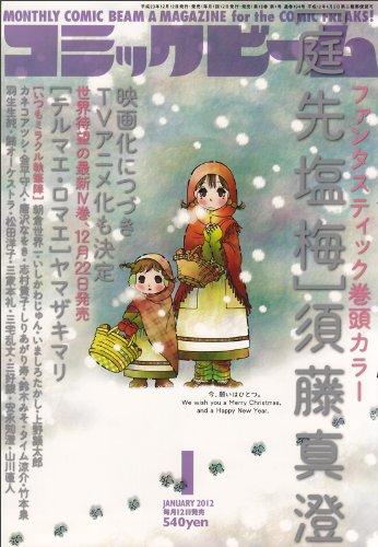 月刊コミックビーム 2012年1月号【雑誌】
