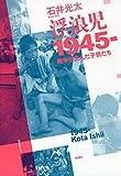 浮浪児1945-—戦争が生んだ子供たち—