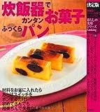 決定版 炊飯器でカンタンお菓子、ふっくらパン (暮らしの実用シリーズ)