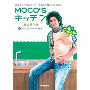 MOCO'Sキッチン 新レシピコレクションVOL.2