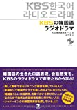 KBSの韓国語ラジオドラマ