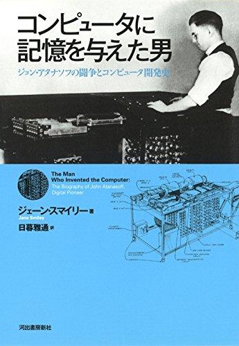 コンピュータに記憶を与えた男:ジョン・アタナソフの闘争とコンピュータ開発史