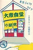 大衆食堂の研究―東京ジャンクライフ / 遠藤 哲夫 のシリーズ情報を見る
