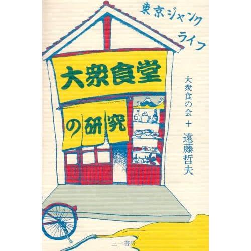 大衆食堂の研究―東京ジャンクライフ