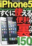 iPhone5 (アイフォン) すぐに使える便利ワザ・裏ワザ 2012年 11月号 [雑誌]
