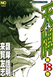 天牌 18巻 (ニチブンコミックス)