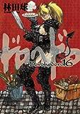 """ドロヘドロ 16 """"悪魔の教典""""付き限定特装版 (小学館プラス・アンコミックスシリーズ)"""