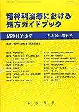 精神科治療学 Vol.30増刊号 2015年10月〈特集〉精神科治療における処方ガイドブック[雑誌]