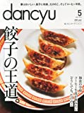 dancyu (ダンチュウ) 2014年 05月号 [雑誌]