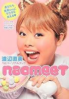 渡辺直美1stパーソナルブック naomeet