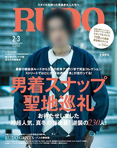 RUDO 2017年2月号 大きい表紙画像