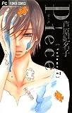 Piece(7) (フラワーコミックス)