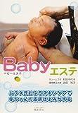 Babyエステ―赤ちゃんの肌がつるつるに!ムラタ式スキンケア