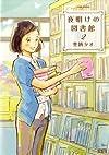夜明けの図書館 2 (ジュールコミックス)