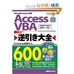 Access VBA�t���S600�̋ɈӁ\2002/2003/2007�Ή�