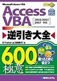 Access VBA逆引き大全600の極意―2002/2003/2007対応