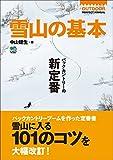 雪山の基本[雑誌] エイ出版社のアウトドアムック