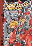 スーパーロボット大戦OGディバイン・ウォーズ-Record of ATX (5) (電撃コミックス)
