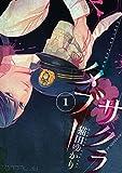 SAKURA TABOO(1) (モーニング KC)