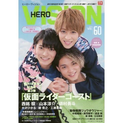 HERO VISION VOL.60 (TOKYO NEWS MOOK 544号)