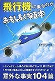 飛行機に乗るのがおもしろくなる本