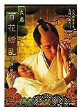 大奥 百花繚乱[DVD]