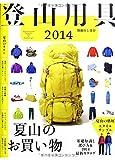登山用具2014 基礎知識と選び方&2014最新カタログ (別冊 山と溪谷)