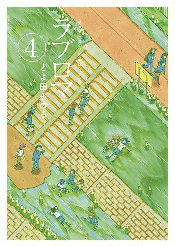 ラブロマ 4 (ゲッサン少年サンデーコミックススペシャル)