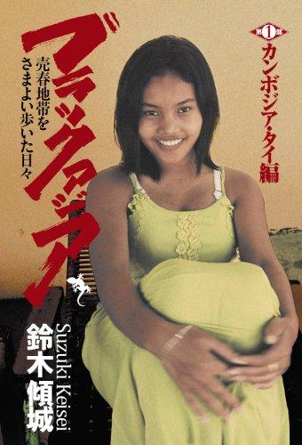 ブラックアジア 売春地帯をさまよい歩いた日々 第一部 カンボジア・タイ編