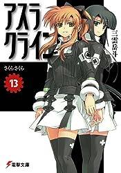 アスラクライン 13 (電撃文庫 み 3-28)