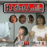 仕上がった人ALBUM [CD+DVD]