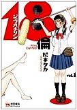 18倫 1 (ヤングチャンピオンコミックス)