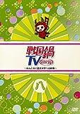 戦国鍋TV~なんとなく歴史が学べる映像~ 八 [DVD]
